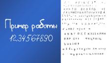 Создание рукописного шрифта