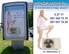 "Citylight ""Sales of air conditioners"""