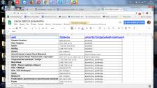 сбор базы данных
