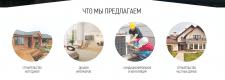 Иконки разделов для строительной фирмы
