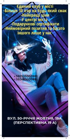 Флаер VR