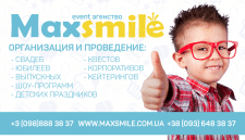 Разработка визитки для ивент агентства MaxSmile