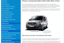 Ремонт микроавтобуса Mercedes Benz Citan, СЕО