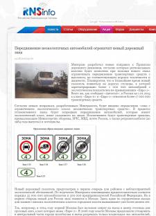 Новости для сайта http://rnsinfo.ru