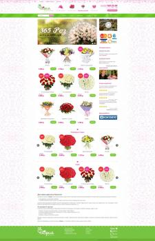 Сеть интернет-магазинов по online продаже букетов