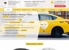 """Официальные и эксклюзивные партнеры """"Яндекс Такси"""""""
