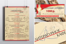 """Плакат и сертификат. Ресторана """"Литературное кафе"""""""