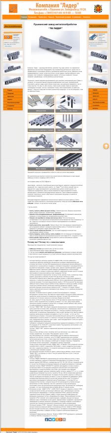 Сайт компании производящей кабельные лотки и пр.