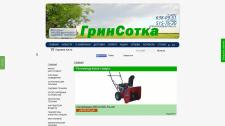 Интернет магазин инструментов и садовой техники