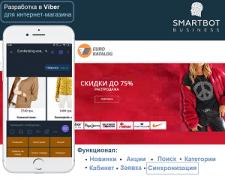 Разработка для  интернет-магазина Eurokatalog