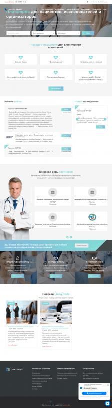 Сайт клинических исследований