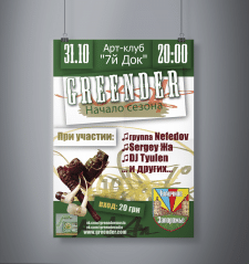 Greender - Начало сезона (афиша концерта)