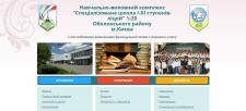 Сайт школы №20  г.Киев