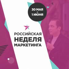 """Баннер """"Российская неделя маркетинга"""""""