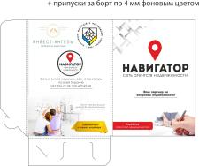 Разработка фирменной папки для агентства недвижимо