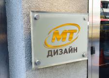 Лого МТ-Дизайн