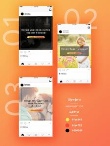 Пост баннеры для Instagram