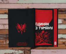 """Обкладинка для коміксу """"Одинак з Туману"""" Том 0"""