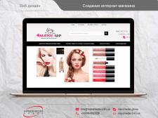 Магазин косметики «MakeUp»
