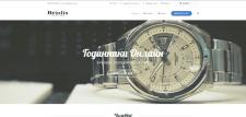 Создание интернет магазина наручных часов