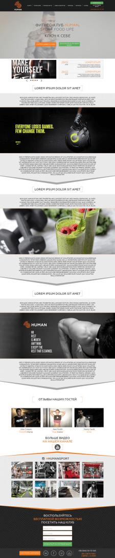 Сайт для фитнес-клуба HUMAN