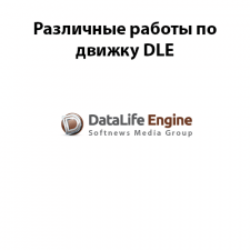 Движок DLE
