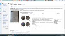 статья в Википедии про уникальную монету