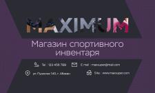 Мaxim2