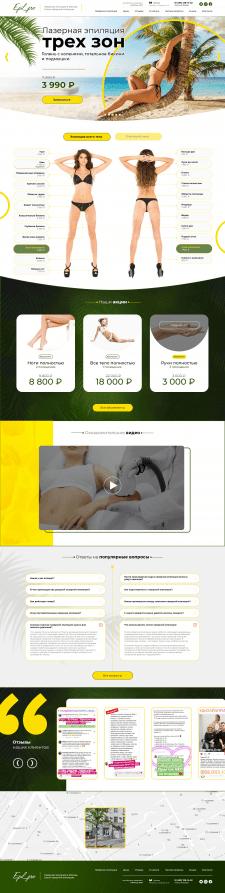 Дизайн сайта для салона лазерной эпиляции Epil_Pro