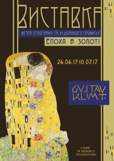 Дизайн афіші до виставки робіт Густава Клімта