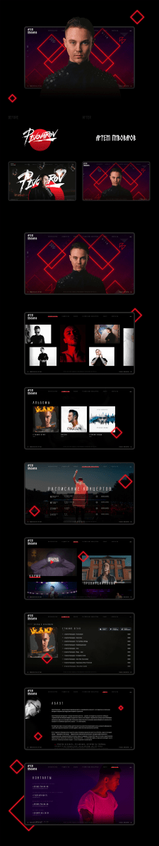Design and Redesign site Pivovarov
