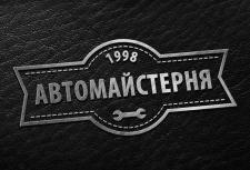 Логотип автомастерской