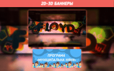 Баннеры 2D, 3D (для Instagram, Facebook, YouTube)
