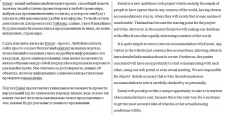 рус-англ Оренда