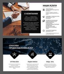 Презентация для IT-компании
