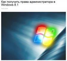 Как получить права администратора в Windows 8.1