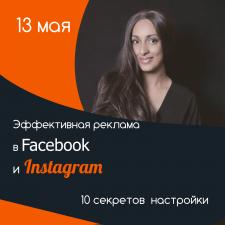 Баннер Фейсбук