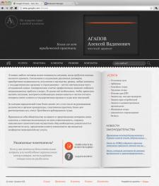 Дизайн сайта для частного адвоката
