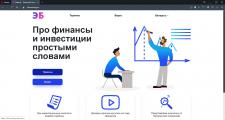 Эмитенты Беларуси - Web-портал