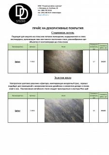 Описание плитки для прайса магазина
