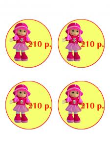 Дизайн ценника для игрушки