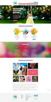 Сайт для организаторов детских праздников
