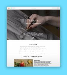 Сайт для художественной школы Selfart