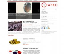 ООО «СТАРКС» специализируется на изготовлении жестяной тары и уп