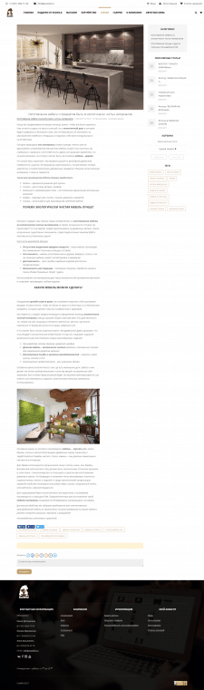 Статья для EcoWild
