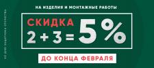 Баннер акции для магазина Феникс