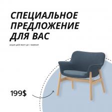 Рекламный креатив для компании IKEA