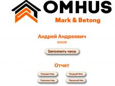 Сайт для отправки отчета работников,компании Omhus