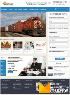 Международные перевозки по всему миру