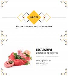 Визитка для интернет магазина